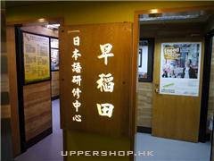 早稻田日本語研修中心