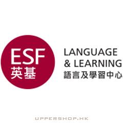 英基語言及學習中心ESF Language & Learning Centre