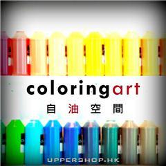 自油空間Coloring ART