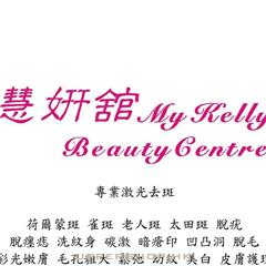 慧妍館My Kelly Beauty Centre