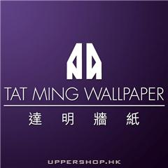 達明牆紙Tat Ming Wallpaper (Wanchai)