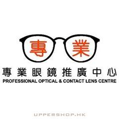專業眼鏡推廣中心Professional Optical & Contact Lens Centre