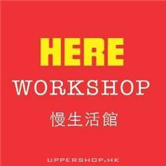 慢生活館Here Workshop