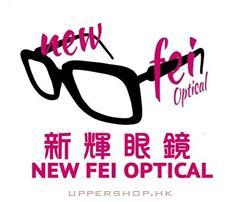 新輝眼鏡(香港)有限公司New Fei Optical Supply Ltd.