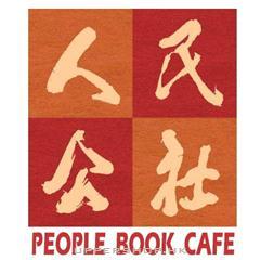 人民公社 (已結業)People Book Cafe