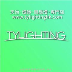 天怡燈飾設計公司Ty Lighting Design