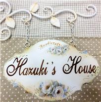 葉月工房Hazuki's House