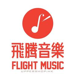 飛騰音樂中心Flight Music Centre