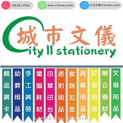 城市II文儀用品公司City II Stationery