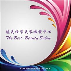 優美按摩美容纖體中心The Best Beauty Salon