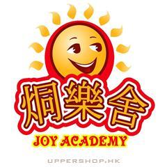 烔樂舍認知行為培訓中心Joy Academy