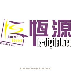 恆源數碼Forever Source Digital