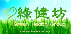 綠健坊Green Health Group