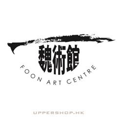 魏術館Foon Art Centre