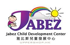 雅比斯兒童發展中心Jabez Child Development Center