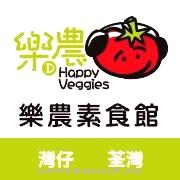 樂農Happy Veggies