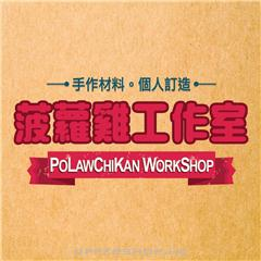 菠蘿雞工作室polawchikan work shop