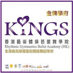 香港藝術體操芭蕾舞學院king's rhythmic gymnastics ballet academy school