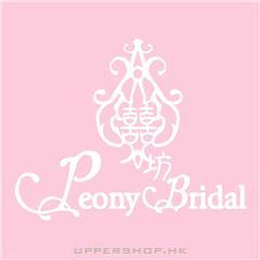 囍坊Peony  Bridal