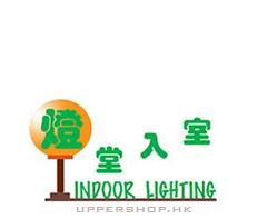 燈堂入室Indoor Lighting