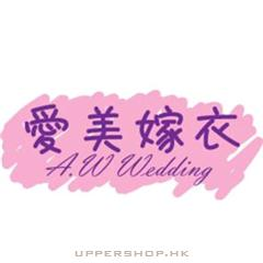 愛美嫁衣A.W Wedding