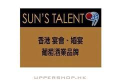 新翹行有限公司Sun's Talent CO. Ltd
