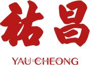祐昌Yau Cheong Sea Product