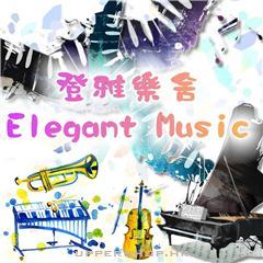 登雅樂舍Elegant Music