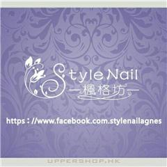 楓格坊Style Nail