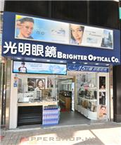光明眼鏡Brighter Optical