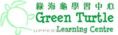 綠海龜學習中心