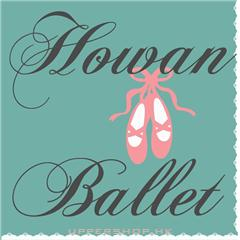 可允芭蕾HOWAN BALLET