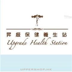 昇級保健養生站