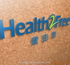 健由萊Health 2 Free