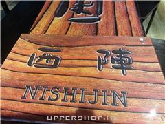 西陣-Nishijin日本料理