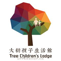 大樹孩子生活館Tree Children's Lodge