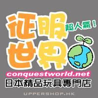 征服世界CONQUEST WORLD