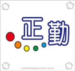 正勤印務公司Work Printing Co.