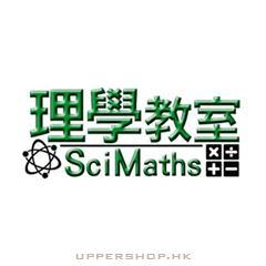 理學教室SciMaths