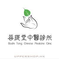 菩提堂中醫診所Bodhi Tong Chinese Medicine Clinic