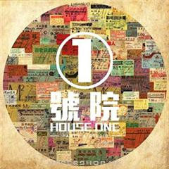 壹號院House One Party