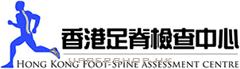 香港足脊檢查中心Hong Kong Foot-spine Assessment Centre