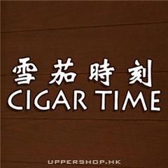 雪茄時刻CigarTime