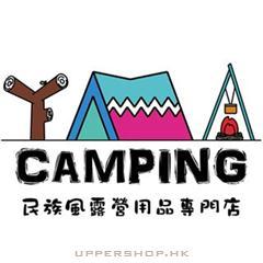 民族風露營用品專門店yama camping