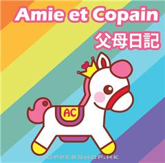 父母日記Amie et copain