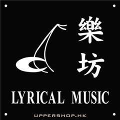 樂坊Lyrical Music