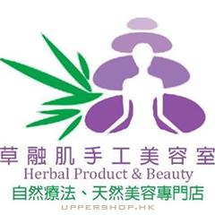 草融肌手工美容室 Herbal Product & Beauty
