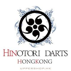 HINOTORI DARTS SHOP(dojo) 火の鳥飛鏢用品專門店 飛鏢練習場