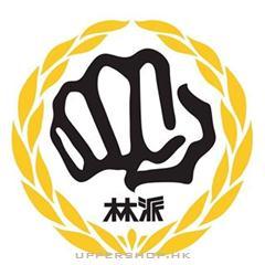 林派糸東流空手道香港本部(拳正會)Hayashi-ha Shitoryu Karatedo Hong Kong Honbu(Kenseika