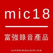 Mic18 富強專業音響
